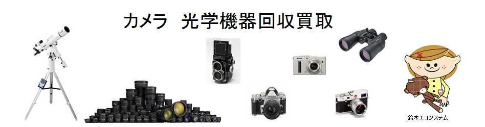 カメラ回収買取